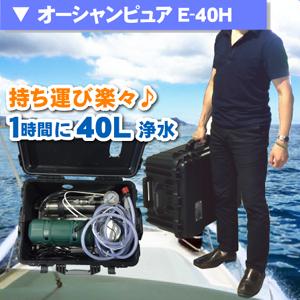 新OPE-40H
