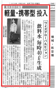 日刊工業新聞2