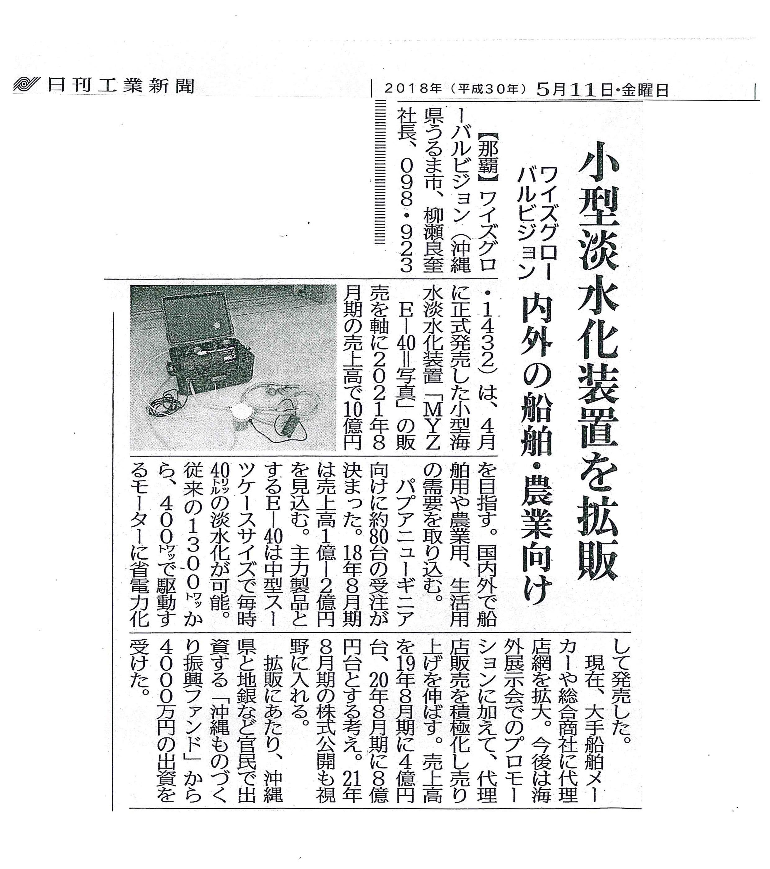 2018年5月11日付けの日刊工業新...