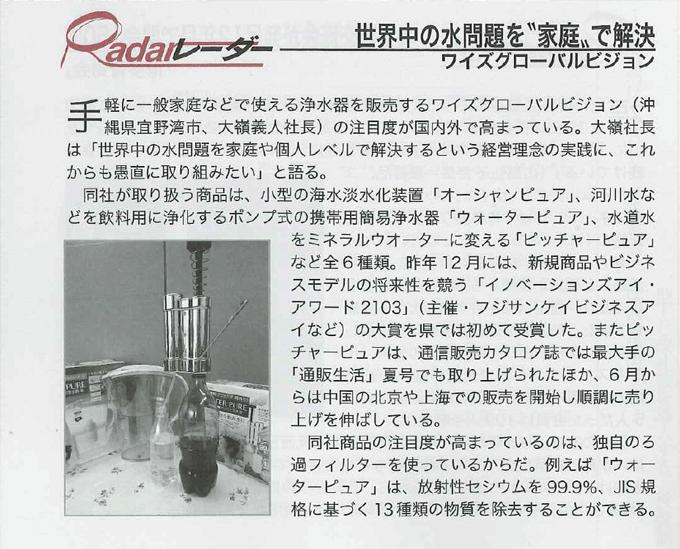 月刊-財界九州-2014年10月号記事