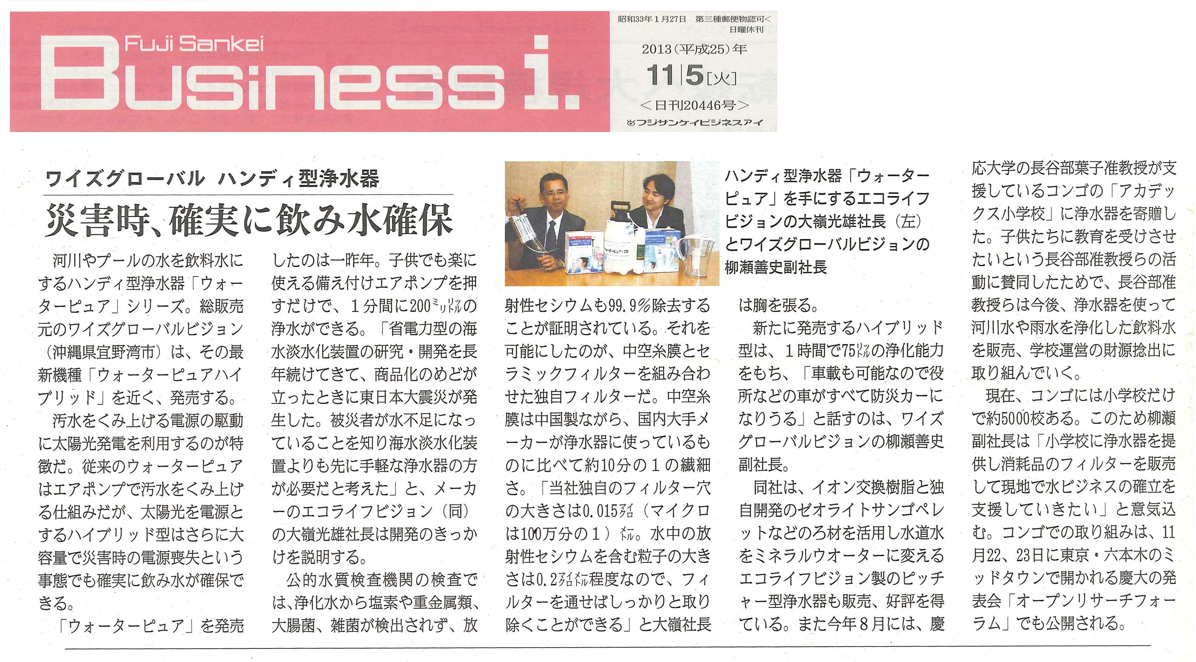 産経ビジネス記事115