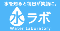 暮らしと水の情報サイト