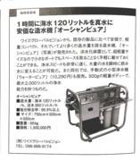 カジ 6月号P180記事