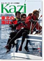 カジ 6月号 (2013年5月2日発売)