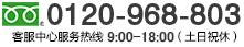 お電話でのお問い合わせは0120-968-803まで。受付時間は平日10:00〜17:00となります。