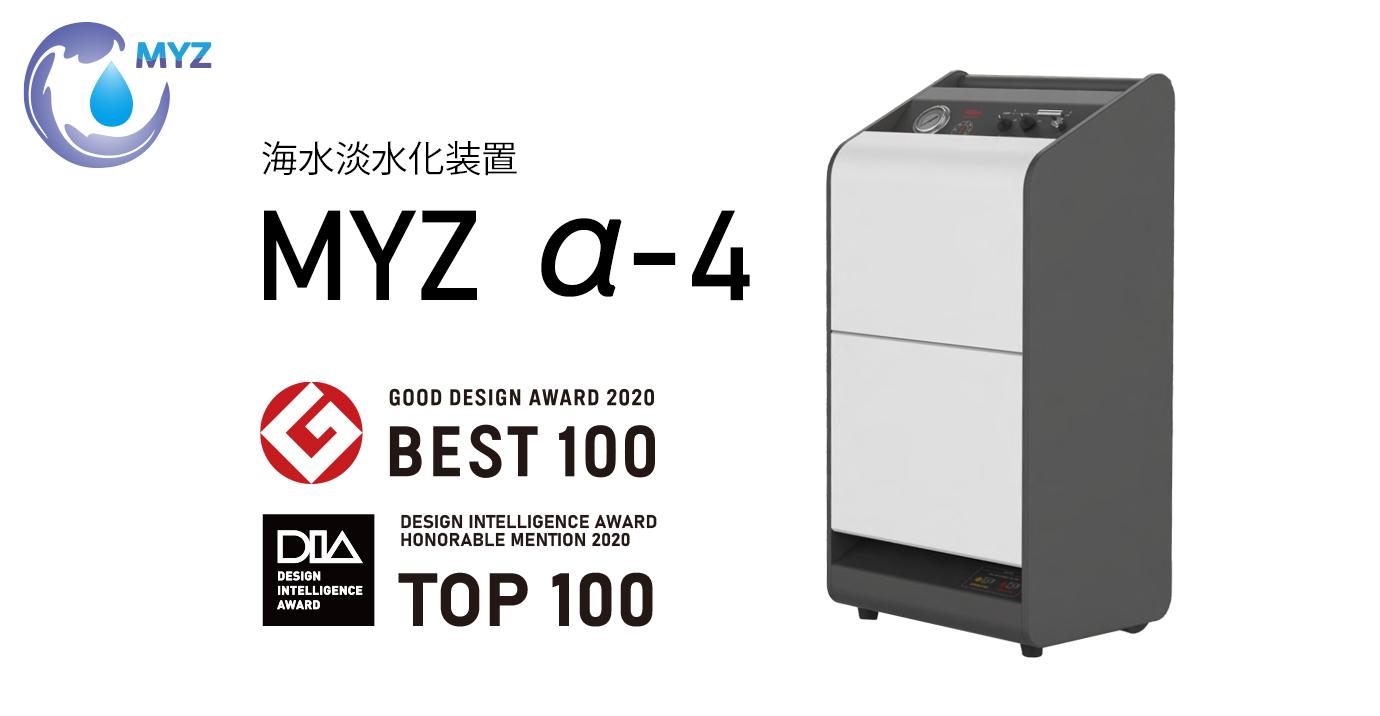 MYZ α-4製品画像2