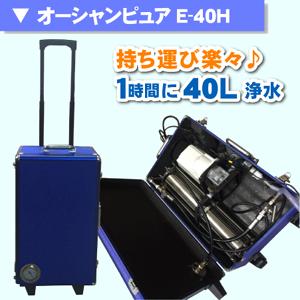 オーシャンピュアE-40H