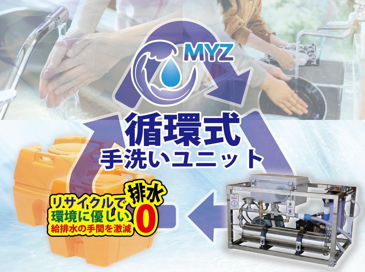 MYZ循環式手洗いユニット