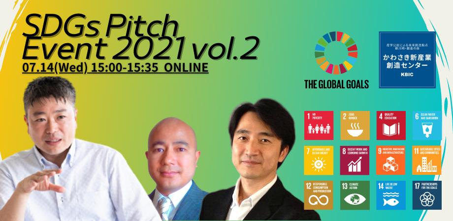SDGs Pitch Event 2021 vol.2