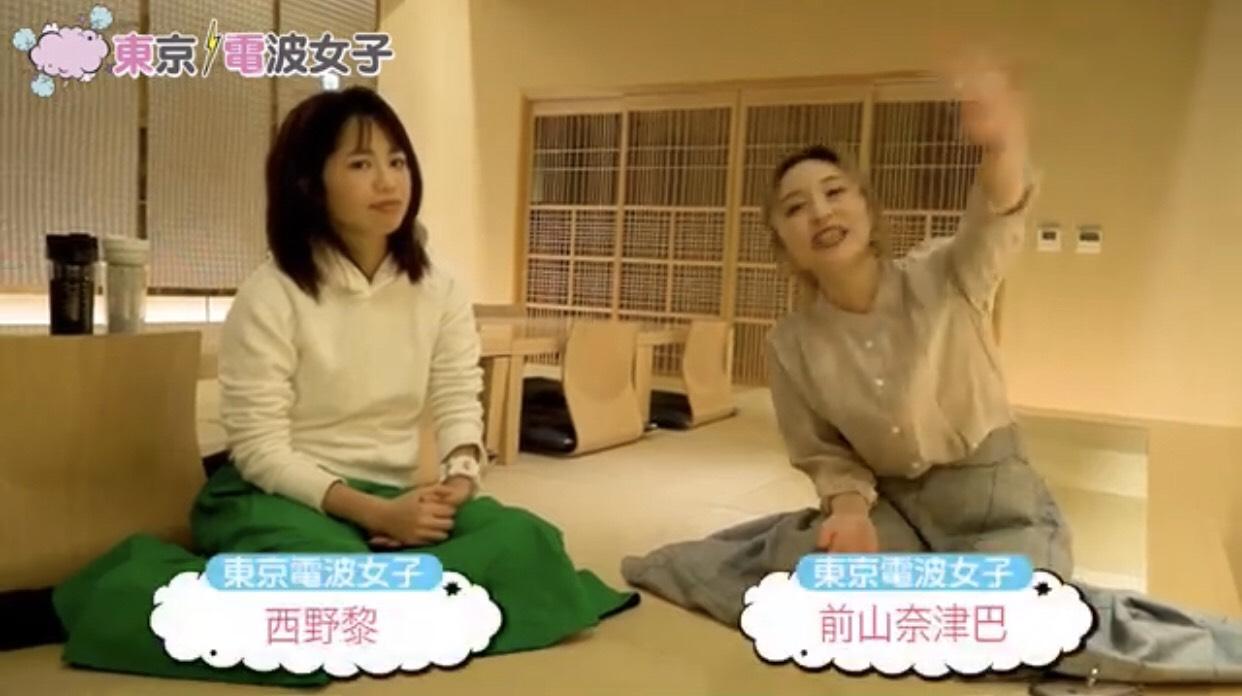 東京電波女子